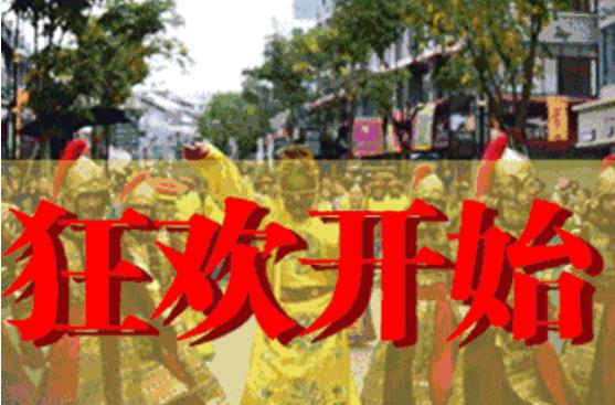 横店影视大巡游 全程邀您免费观看免费参与