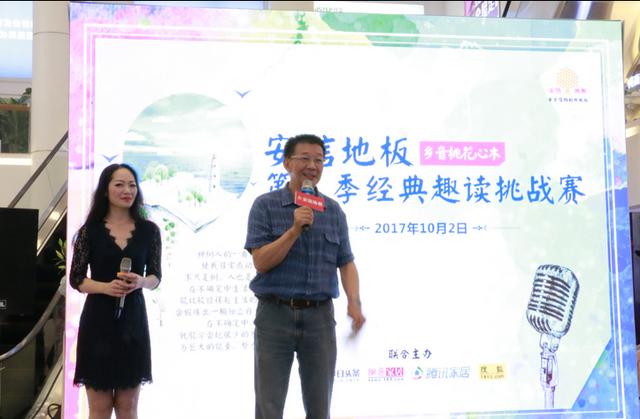 安信地板第3季经典趣读赛,全世界都在说中国话