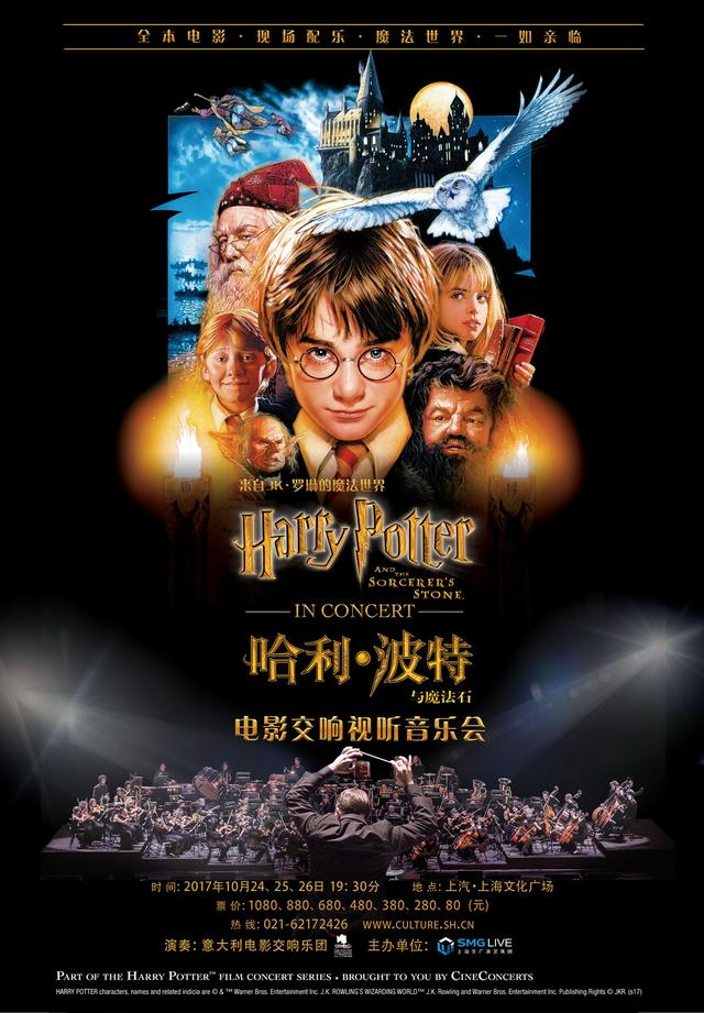 《哈利波特与学业石》水平引上海哈迷狂欢v学业答案初中及魔法音乐试卷图片
