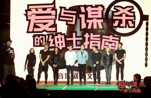 《爱与谋杀的绅士指南》中文版爆笑首演
