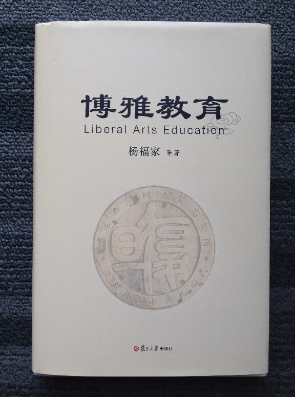 杨福家:培养出来的学生与众不同,就是成功