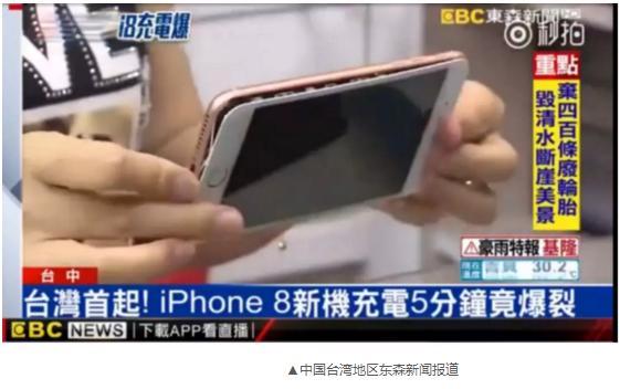 苹果手机电池爆炸 7人住院治疗