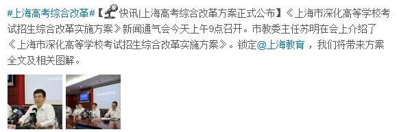 上海高考综合改革方案正式公布