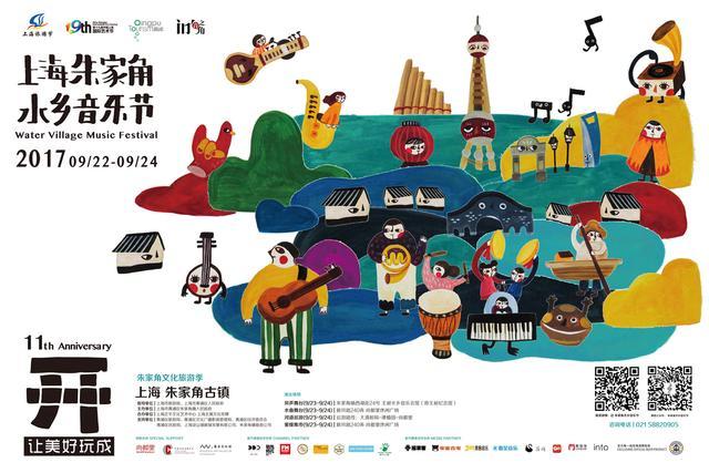 中外音乐人齐聚朱家角 水乡音乐节周末将开演