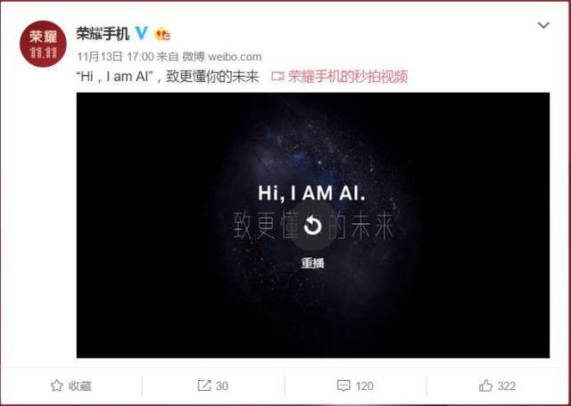 荣耀V10确认支持超级快充 官方暗示搭载麒麟970