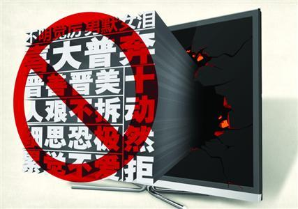 """广电总局:广播电视节目和广告中禁用""""人艰不拆""""等不规范词语"""
