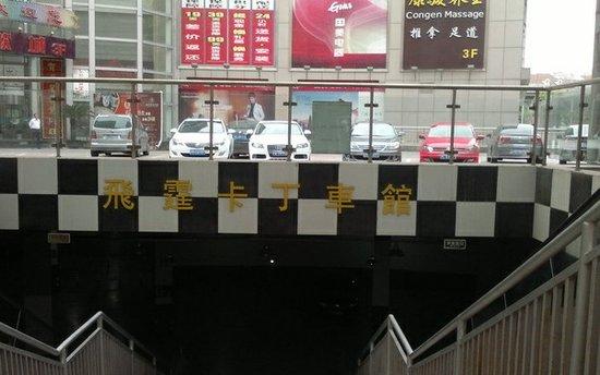 上海飞霆卡丁车馆