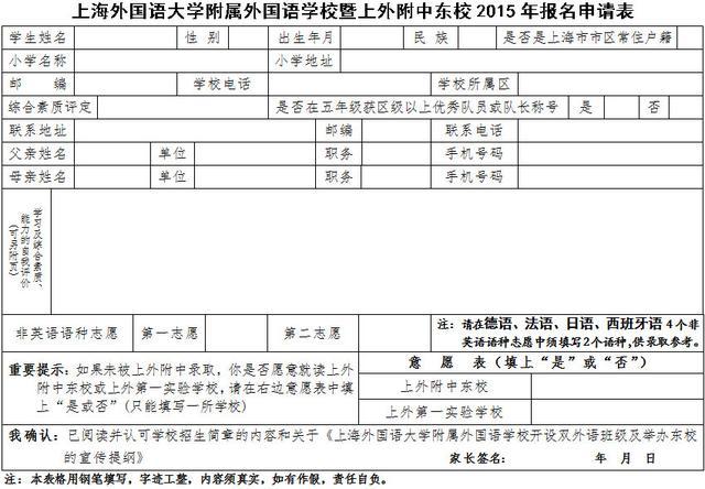 """上海""""神仙学校""""上外附中入学途径揭秘"""