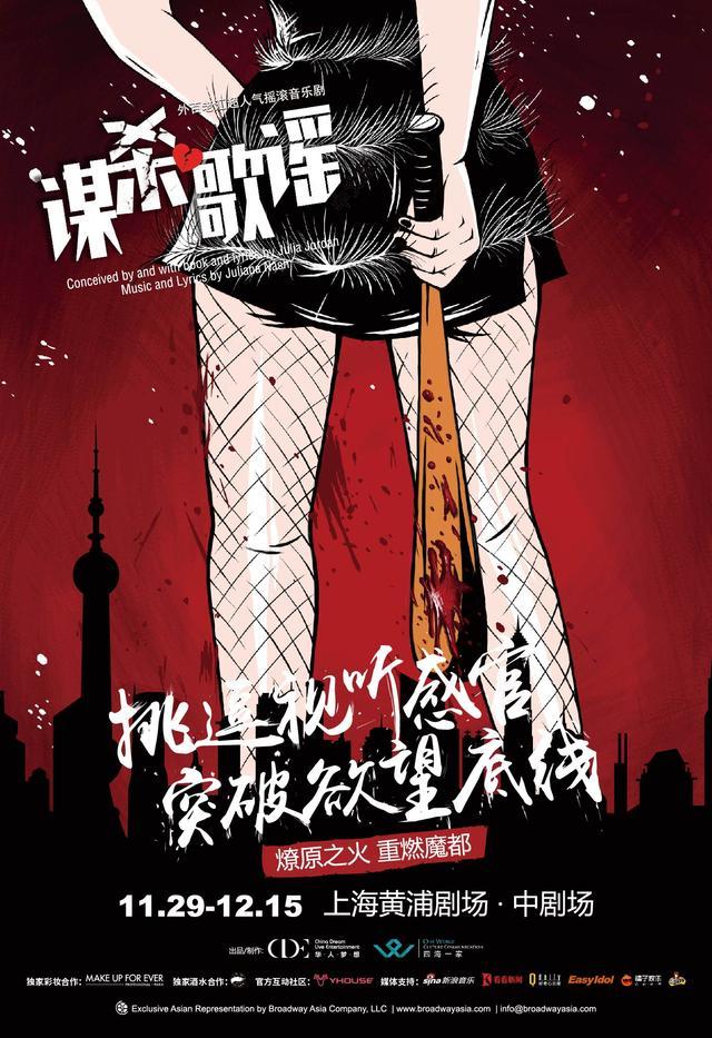 摇滚音乐剧《谋杀歌谣》中文版携新卡司超人气回归