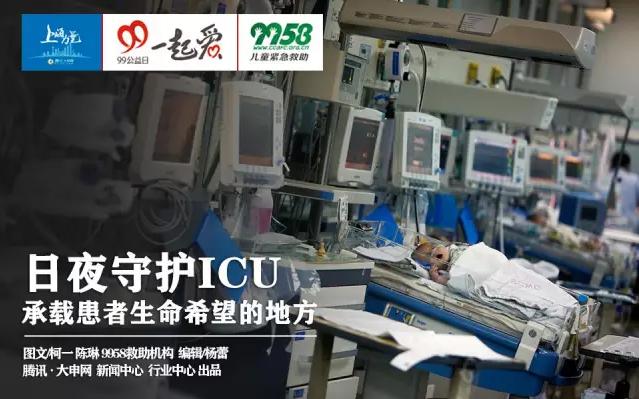 日夜守护ICU-承载患者生命希望的地方
