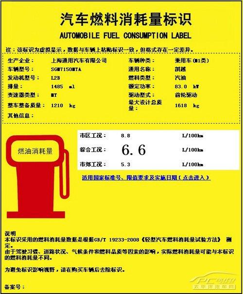 2014款别克凯越将2月1日上市 百公里油耗6.6升图片