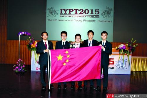 上海高二学生与其团队获国际青年物理学家锦标赛金牌