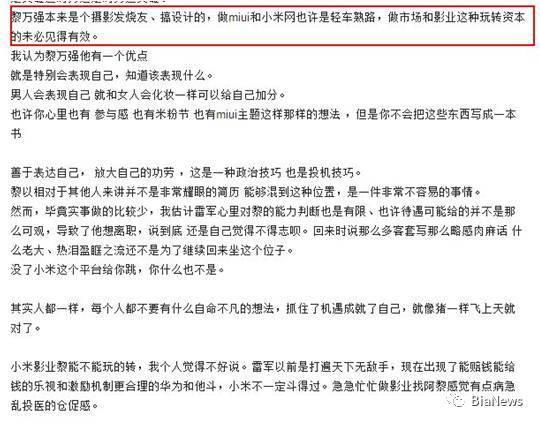 小米影业解散宣发部门 宣布成立一年后刹车