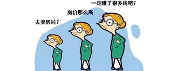 据说地产人春节走亲戚 会被问到这些奇葩问题