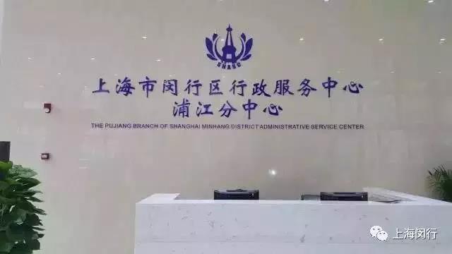 闵行区证照办理中心6个新事项实现全区通办