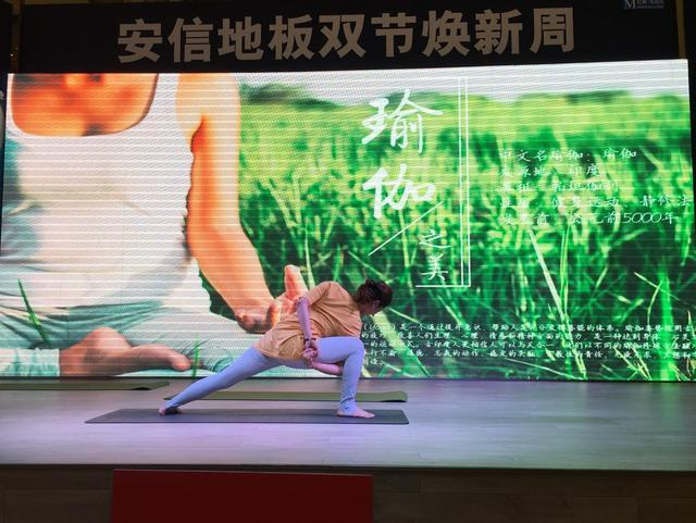 安信地板跨界瑜伽,为全民焕新周打CALL