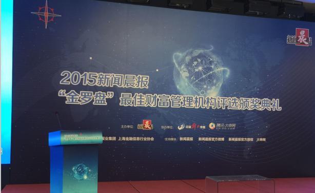 """2015新闻晨报--""""金罗盘""""财富管理机构评选结果揭晓"""