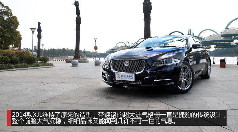 试驾2014款捷豹XJL 3.0 SC 两驱旗舰商务版