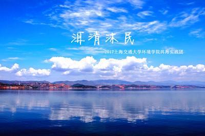 2017年上海交通大学学生暑期实践活动全面启动