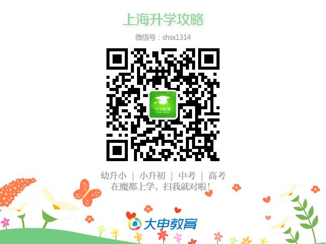 上海各区县公办小学及初中招生对口范围公布