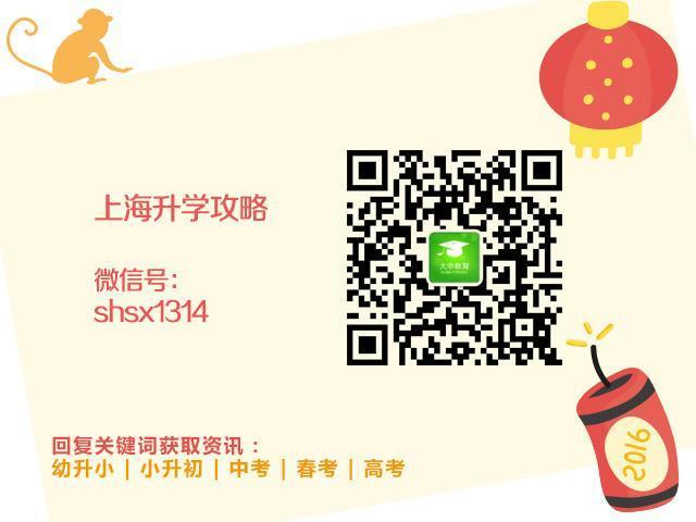 上海幼升小的家长们注意 25号前请做好一件事