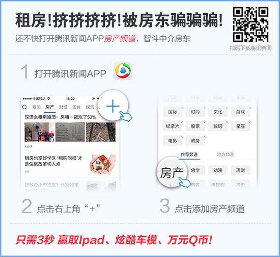"""31部委联合发布""""紧箍咒"""" 房产中介不好混了"""