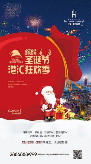 缤纷圣诞节,港汇狂欢季!礼物大派送
