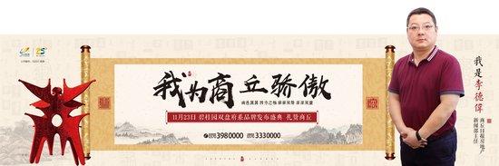 2017年11月23日碧桂园商丘·府系品牌发布盛典 礼赞商丘!