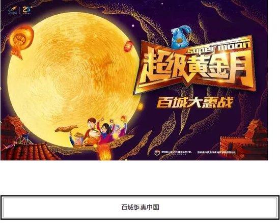 2017碧桂园超级黄金月强势回归!百城大惠战盛启!