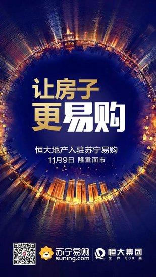 庆祝恒大集团正式入驻苏宁易购房产频道