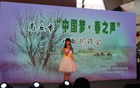 """商丘市""""中国梦·春之声""""诗歌朗诵会"""