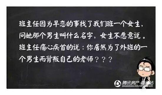 【教师节之回忆篇】向藏在眼镜背后的段子手致敬!