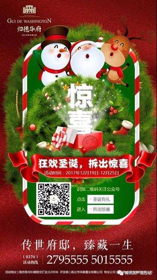 商丘楼盘圣诞活动大汇总,快来组团打劫圣诞老人!