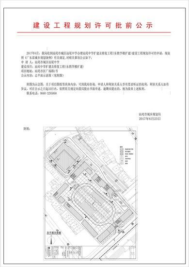 汕尾市城区汕尾中学扩建及修复工程(东教学楼扩建)建设工程规划许可申请公示
