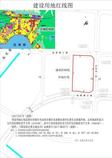 城区东涌镇留成用地建设用地规划许可批前公示