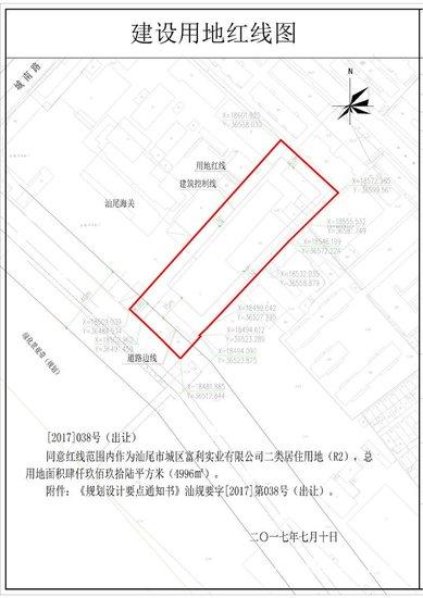 汕尾市城区富利实业有限公司(变更)建设用地规划许可批前公示
