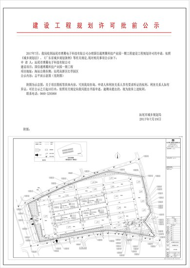 汕尾市博翼电子科技有限公司关于国信通博翼科技产业园一期工程建设工程规划许可批前公示