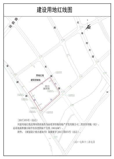 汕尾市恒锦房地产开发有限公司建设用地规划许可批前公示