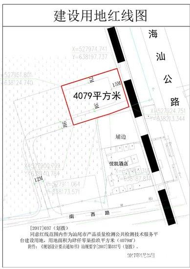 广东省汕尾市质量计量监督检测所建设用地规划许可证批前公示