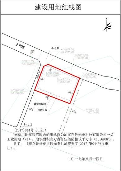 汕尾东进光电科技有限公司建设用地规划许可证