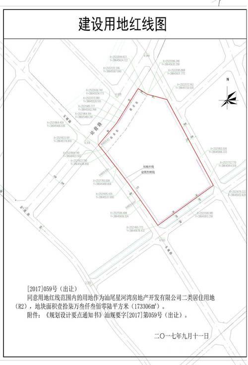 汕尾星河湾房地产开发有限公司建设用地规划许可批前公示