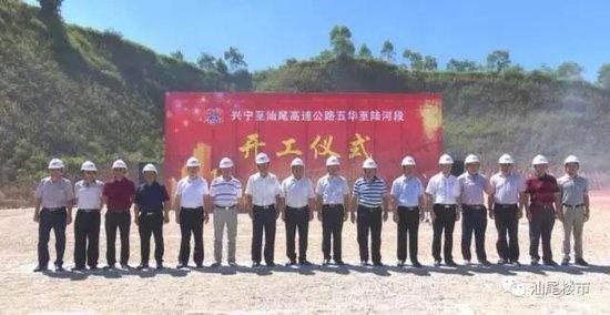 兴汕高速五华至陆河段开工 预计2020年后建成通车