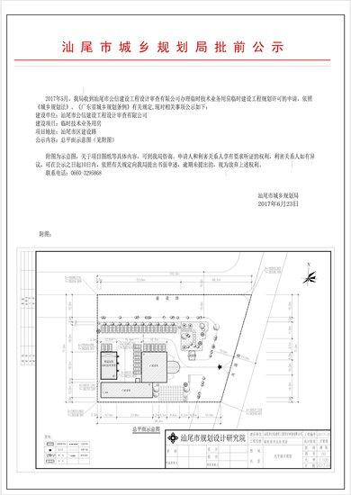 汕尾市公信建设工程设计审查公司临时技术业务用房临时建设工程规划许可批前公示