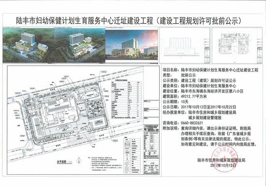陆丰市妇幼保健计划生育服务中心迁址建设工程规划许可证公示