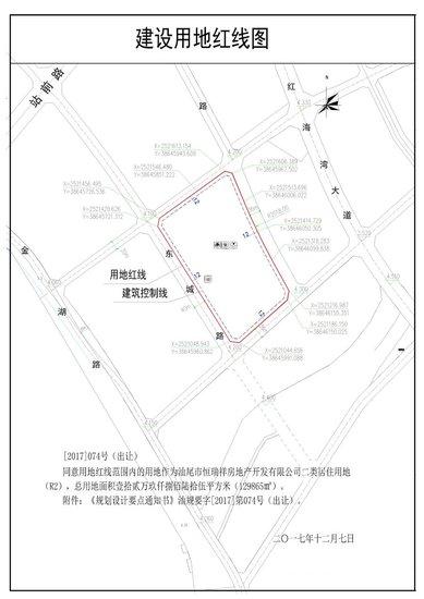 汕尾市恒瑞祥房地产开发有限公司建设用地规划许可批前公示