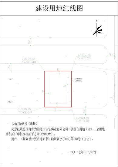 汕尾市佳弘实业有限公司建设用地规划许可证