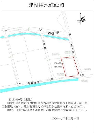 汕尾市智雅科技工程有限公司建设用地规划许可证