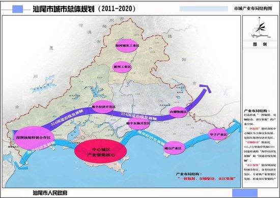 汕尾市城市总体规划(2011-2020)