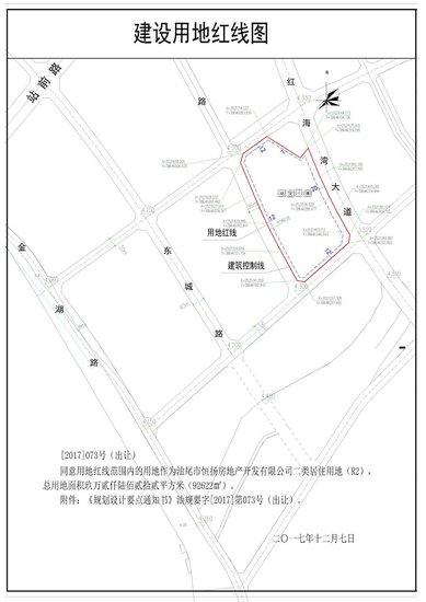 汕尾市恒扬房地产开发有限公司建设用地规划许可批前公示