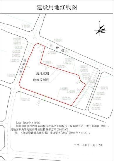 汕尾市红草产业园投资开发有限公司建设用地规划许可证